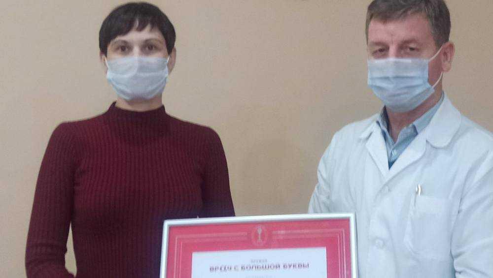 Шестеро брянских медиков получили премию «Врач с большой буквы»