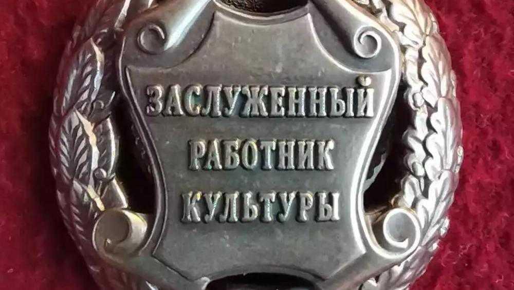 В Брянске стали заслуженными 10 работников культуры и 3 педагога