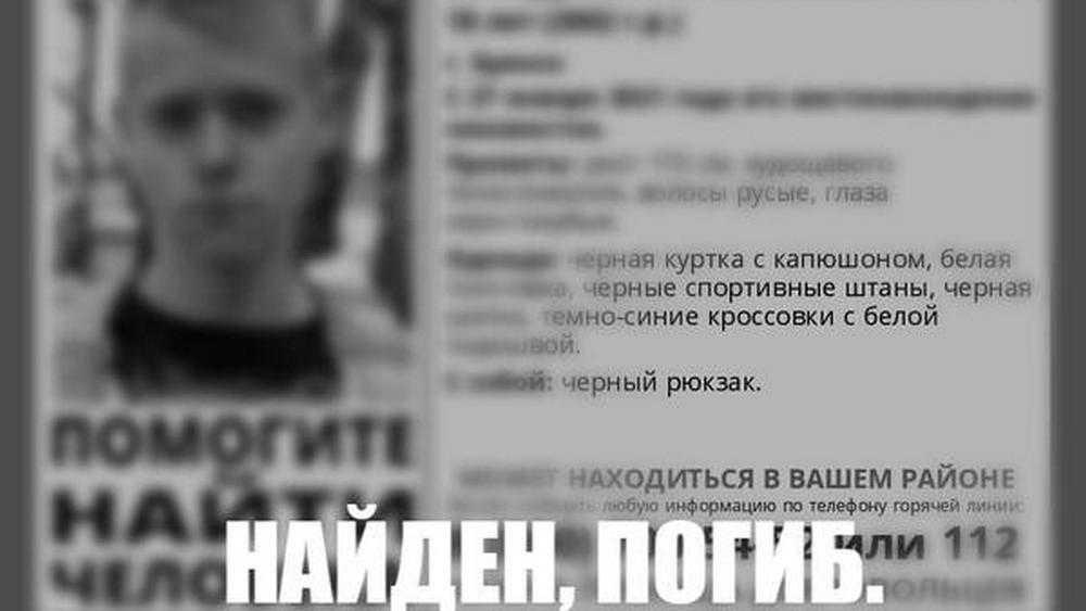 Нашли погибшим пропавшего в Брянске 27 января 18-летнего парня