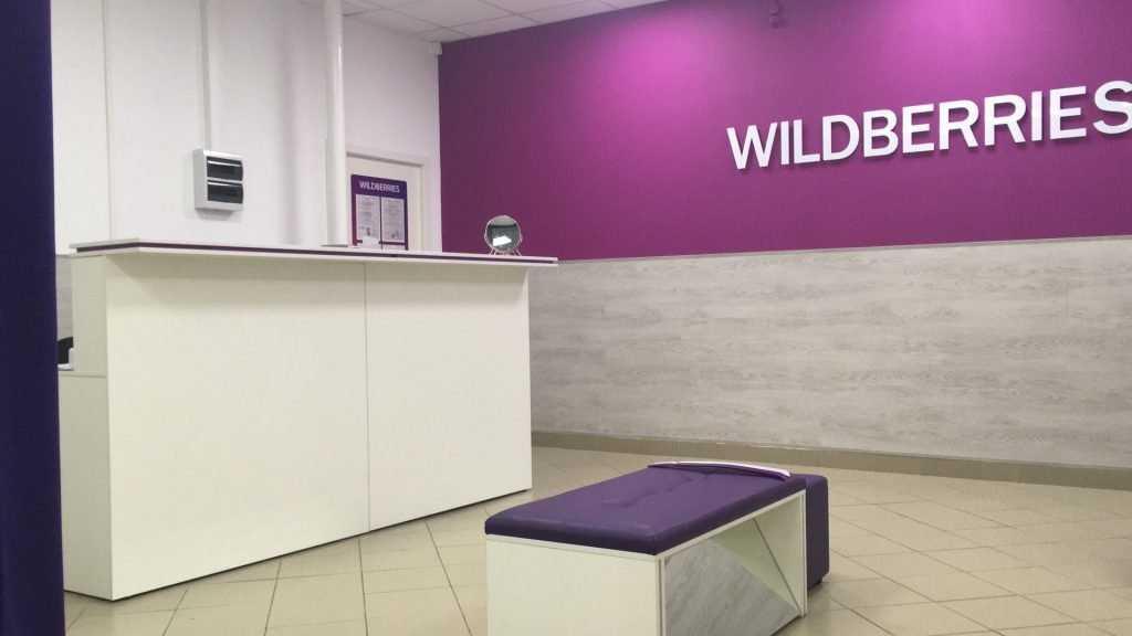 Брянские предприниматели атаковали Wildberries