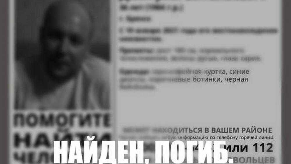 Нашли погибшим в Брянске 36-летнего мужчину, пропавшего 19 января