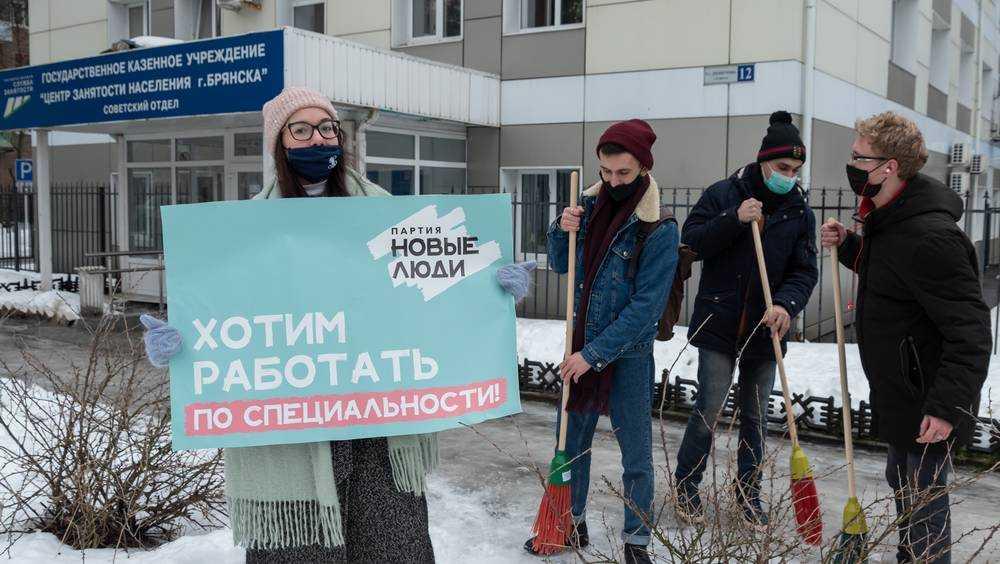 Новые люди предложили решение проблемы трудоустройства выпускников в Брянской области