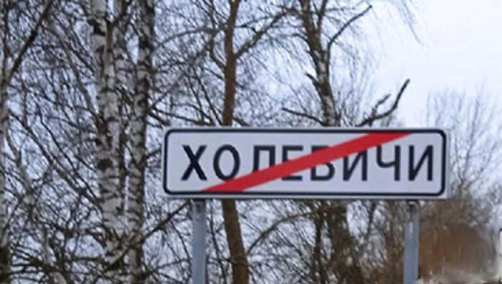 Под Новозыбковом замазали указатели с новым названием села