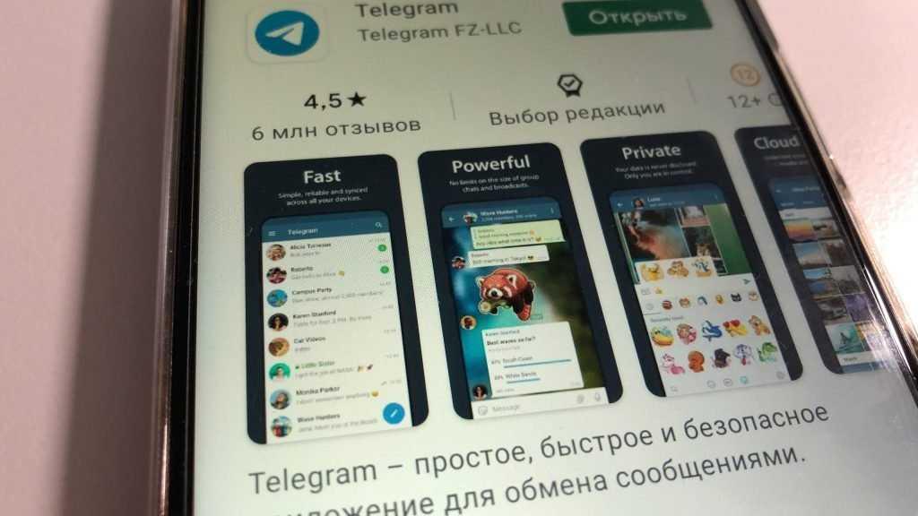 С телефонов тысяч брянцев может исчезнуть Telegram