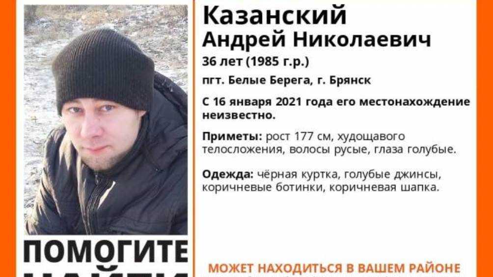 В Брянске пропал без вести 36-летний Андрей Казанский из Белых Берегов