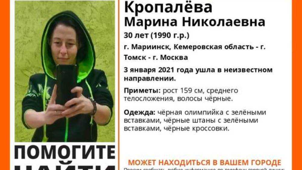 Брянцев попросили помочь в розыске пропавшей 30-летней кемеровчанки