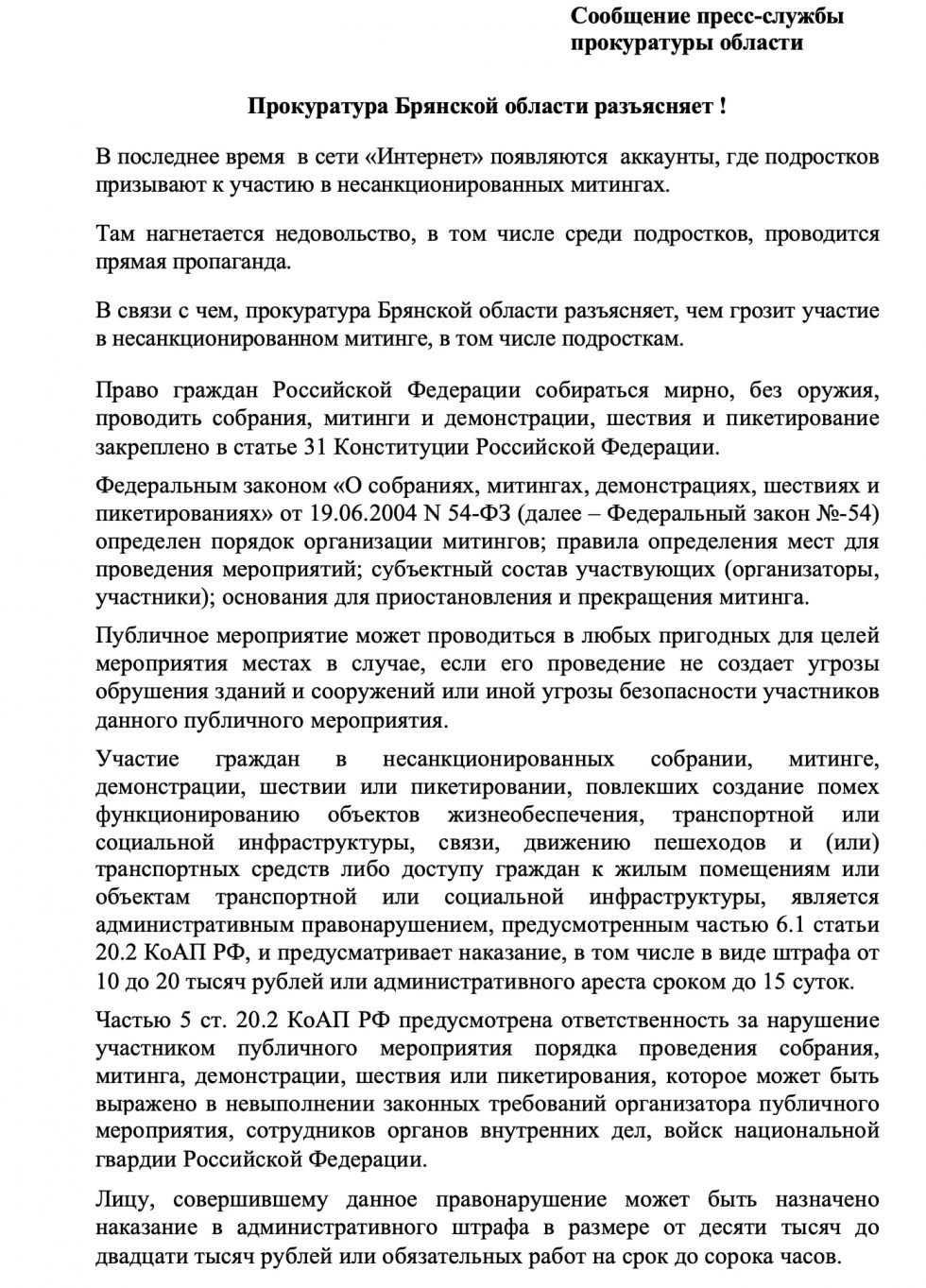 Брянская прокуратура предупредила провокаторов