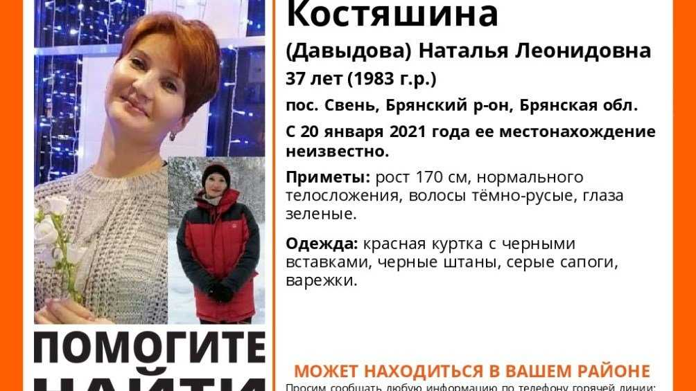В Брянском районе пропала без вести 37-летняя Наталья Костяшина