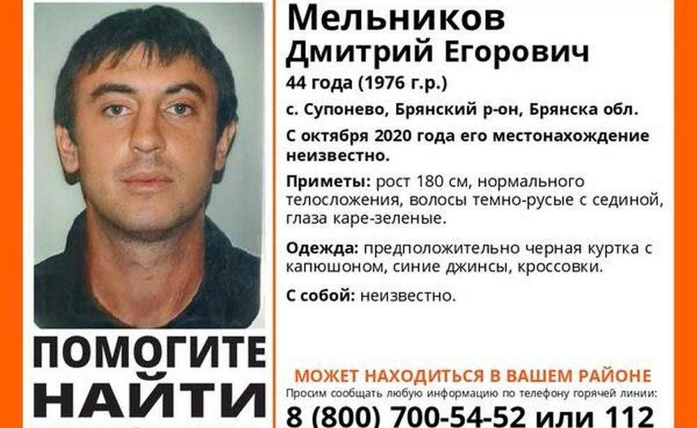 В Брянске начали поиски пропавшего 4 месяца назад 44-летнего мужчины