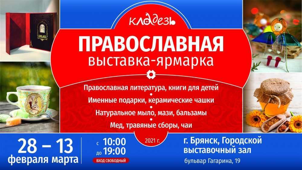В Брянске пройдет выставка-ярмарка «Кладезь»