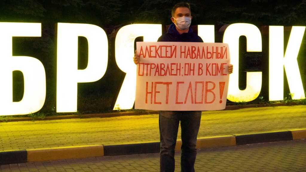 Брянский сторонник Навального совершил камингаут