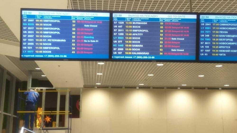 Жители Брянска застряли в аэропорту Домодедово