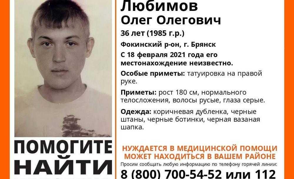 Пропавшего в Брянске 36-летнего Олега Любимова нашли живым