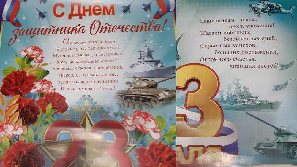 Плакатом с танком США поздравили с праздником учеников школы №54 Брянска