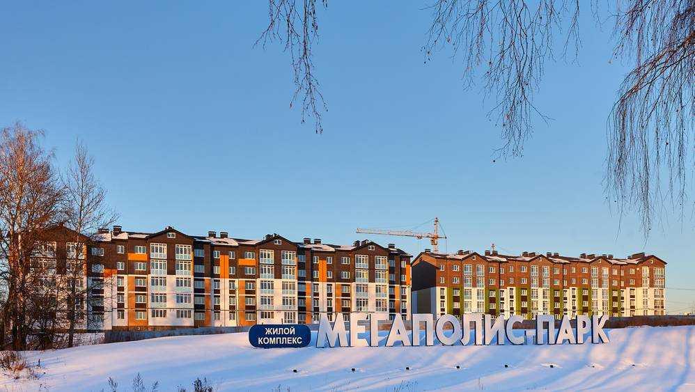 «Мегаполис-Парк» претендует на звание лучшего жилого комплекса в Российской Федерации