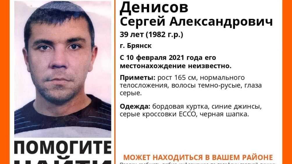 В Брянске пропал без вести 39-летний Сергей Денисов