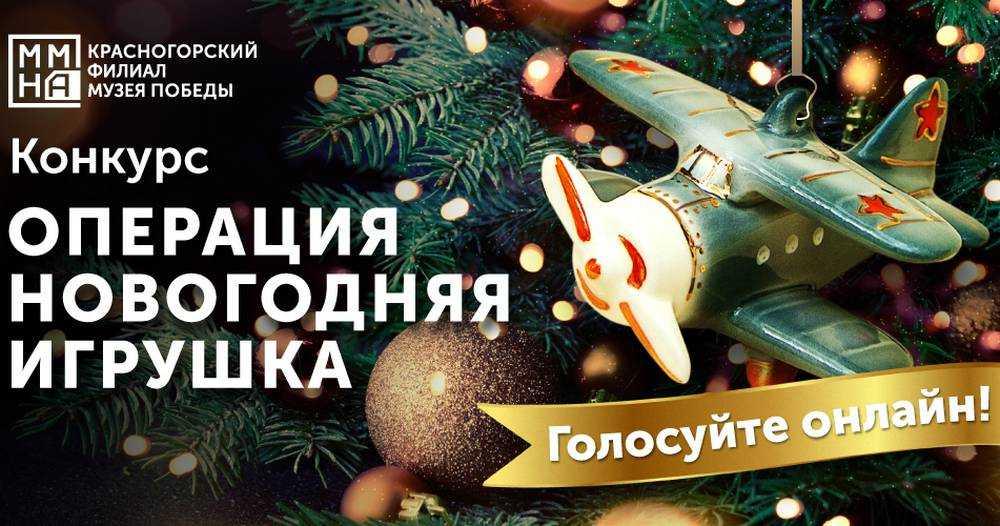 Елочная игрушка юного жителя Брянской области стала победителем всероссийского онлайн-голосования