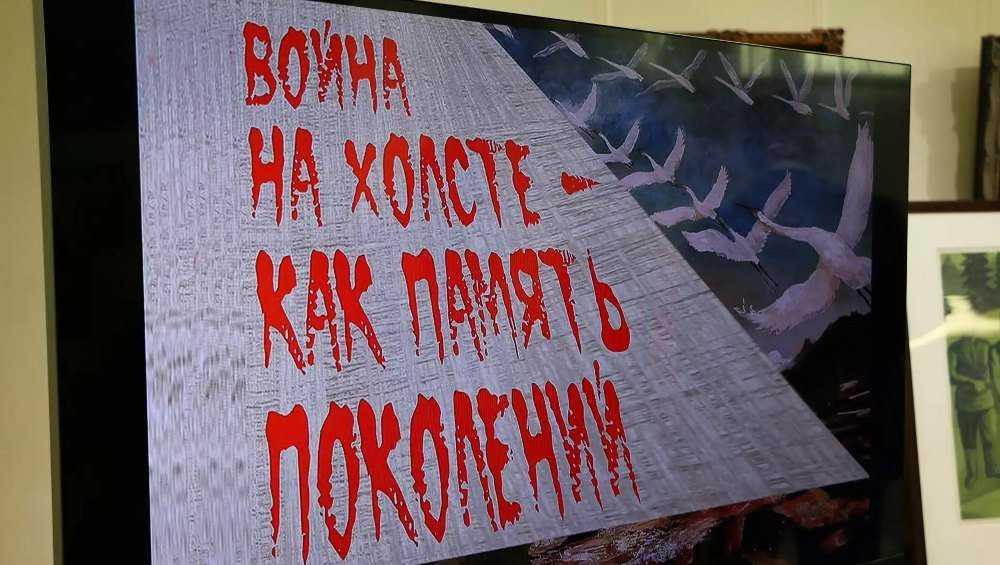 Брянские художники передали в дар городу-герою Волгограду свои картины