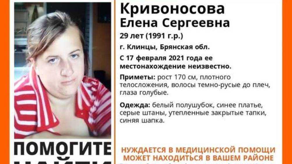 В Брянской области разыскали пропавшую 29-летнюю Елену Кривоносову
