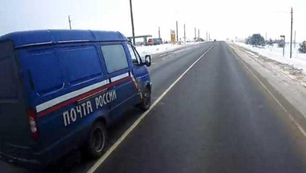 В Брянске водителя «Почты России» призвали наказать за опасный обгон