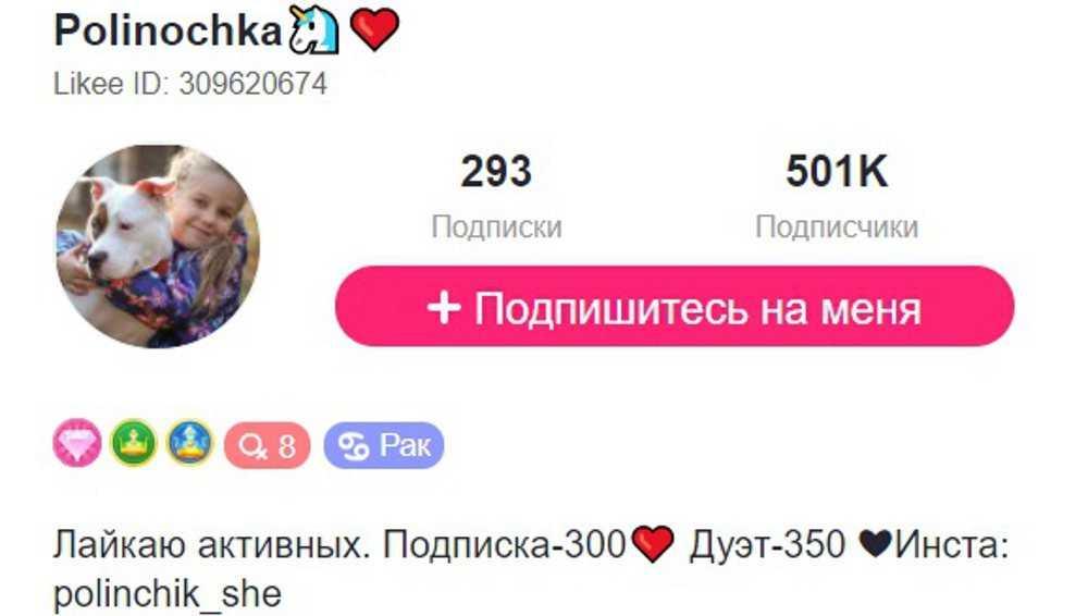 Брянская второклассница набрала в Likee более 500 тысяч подписчиков