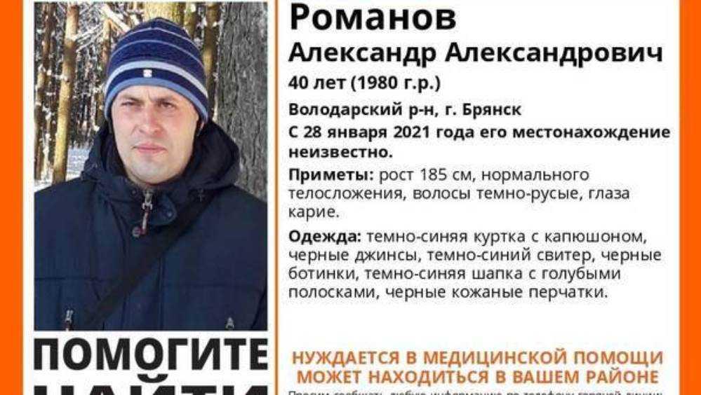 Пропавшего в Брянске 40-летнего Александра Романова нашли живым