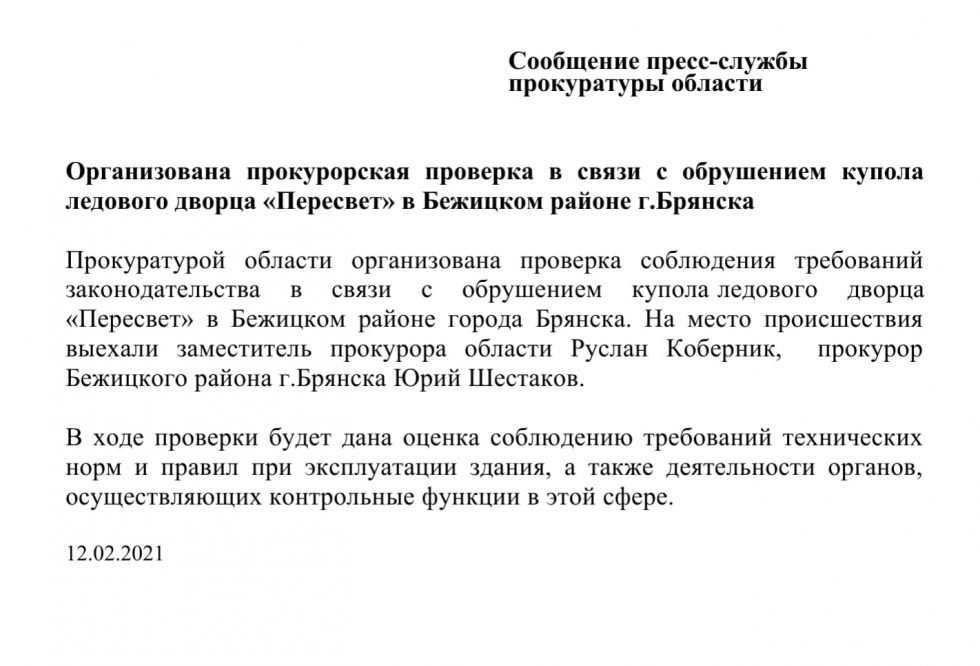 информация прокуратуры