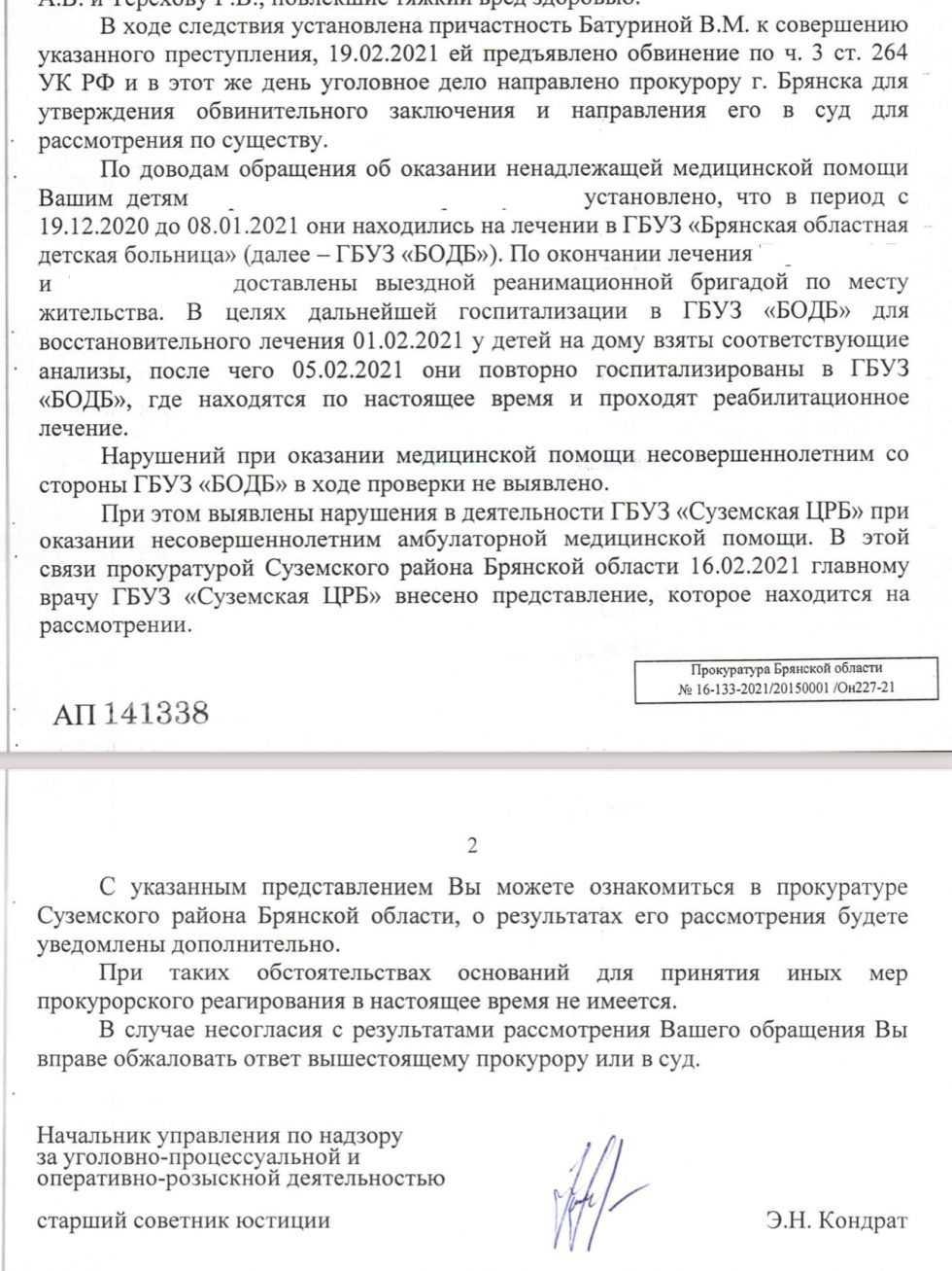 Брянская прокуратура попала в собственный капкан из-за дела о ДТП