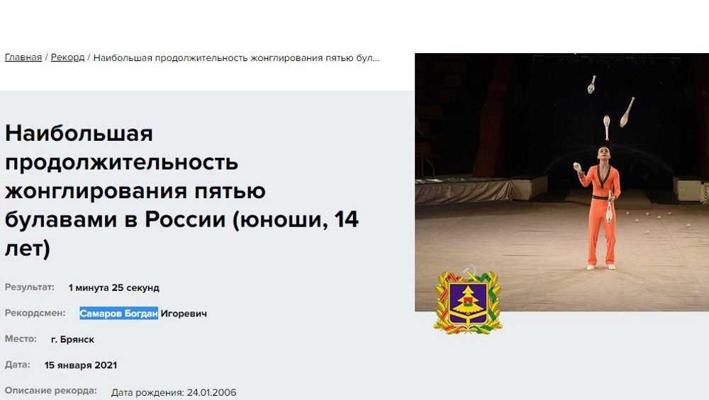 Брянский школьник во второй раз попал в книгу Книгу рекордов России