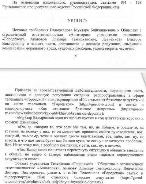 Брянский телеканал «Городской» проиграли суд депутату Мухтару Бадырханову