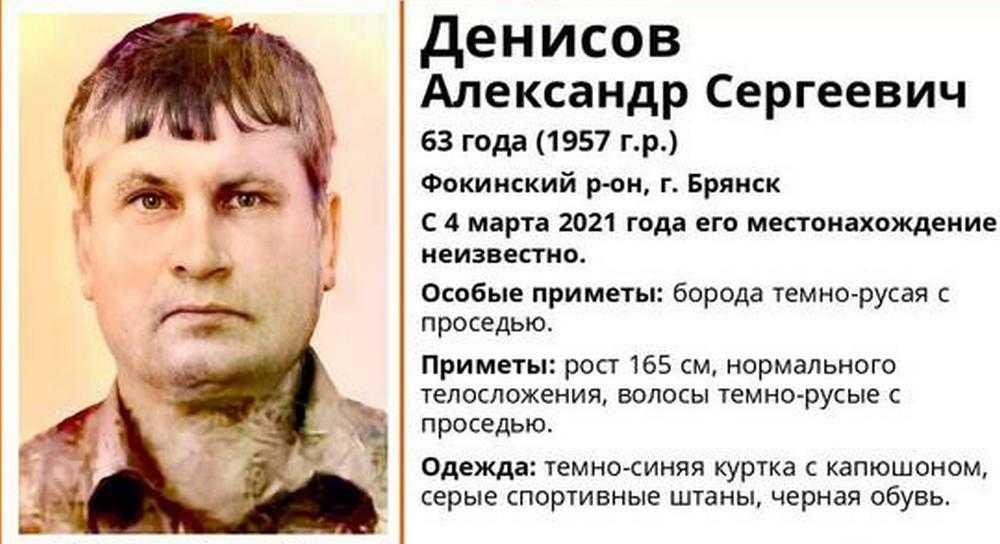 В Брянске найден живым пропавший 4 марта 63-летний Александр Денисов