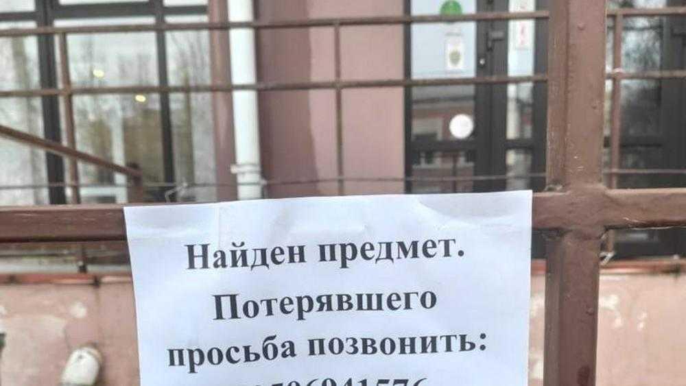 В Брянске на улице Ульянова нашли загадочный предмет