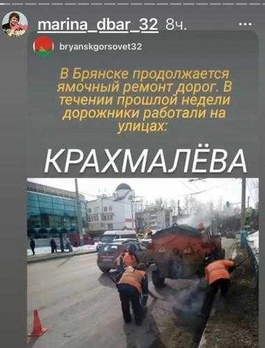 Глава Брянска Марина Дбар после Винни Пуха занялась дорогами