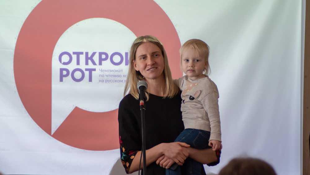 Наталья Цыбина победила в Брянске в чемпионате по чтению вслух