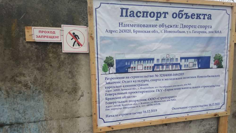 В Новозыбкове приостановят поставки оборудования для спорткомплекса