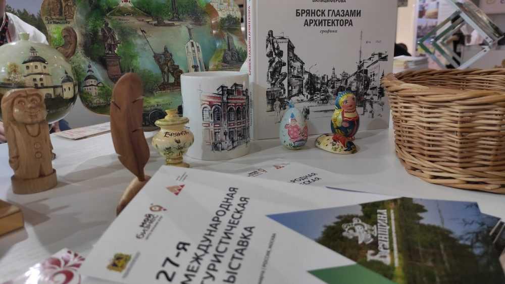 Яркий дебют туристического кластера Брянской области на международной выставке