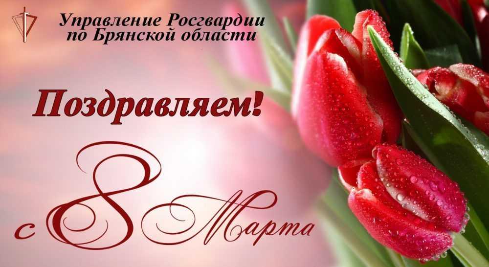 Брянские росгвардейцы поздравили женщин с 8 Марта