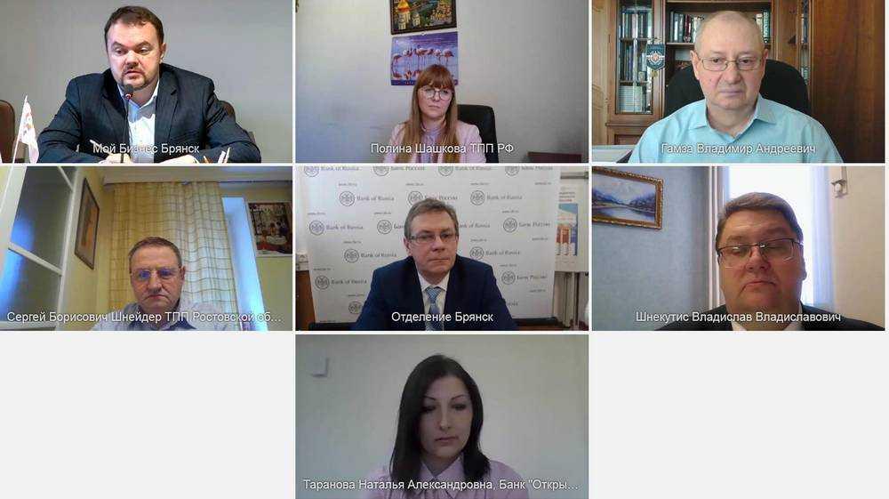 В Брянске прошел первый региональный онлайн-форум «Этапы реализации перспективных бизнес-проектов»