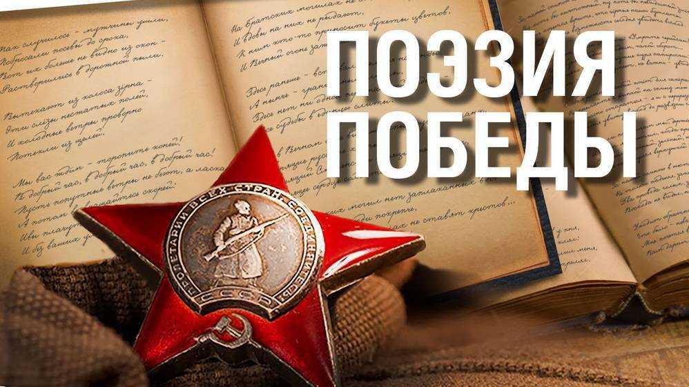 Юным поэтам Брянской области предложили написать стихи о героях войны