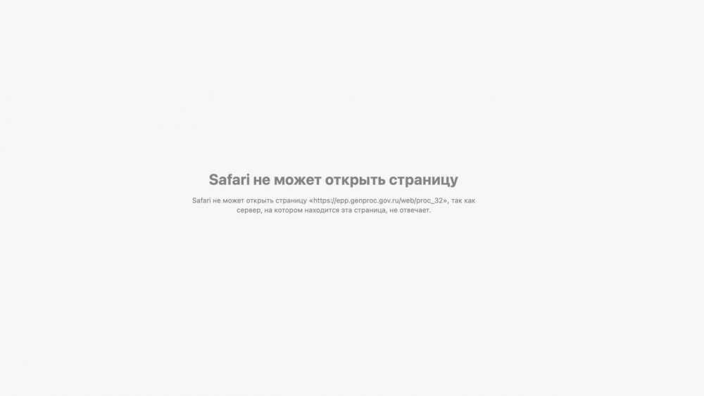 Перестал работать сайт брянской прокуратуры