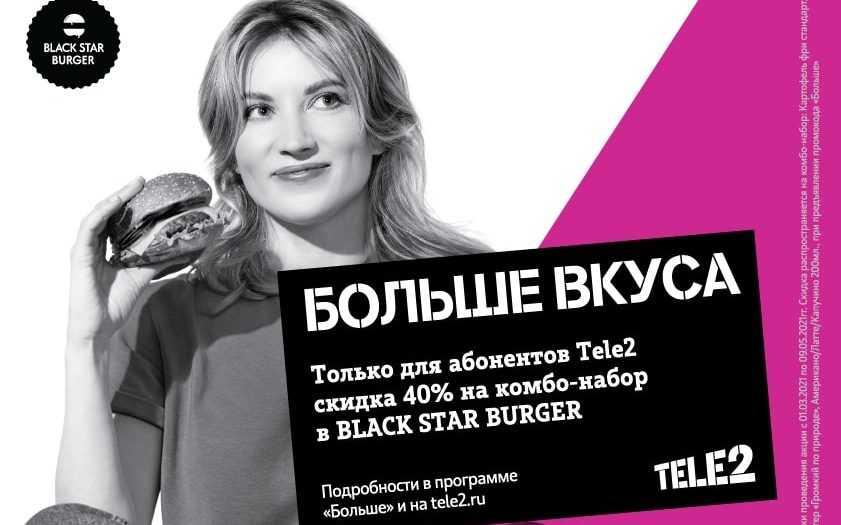 Брянцам доступно еще больше бонусов от партнеров Tele2