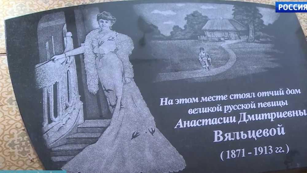 В Навлинском районе построят сквер в честь певицы Анастасии Вяльцевой