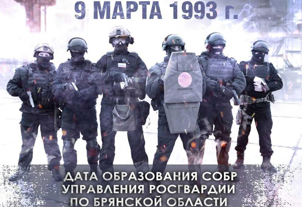 Брянский СОБР отметил 28-ю годовщину со дня образования