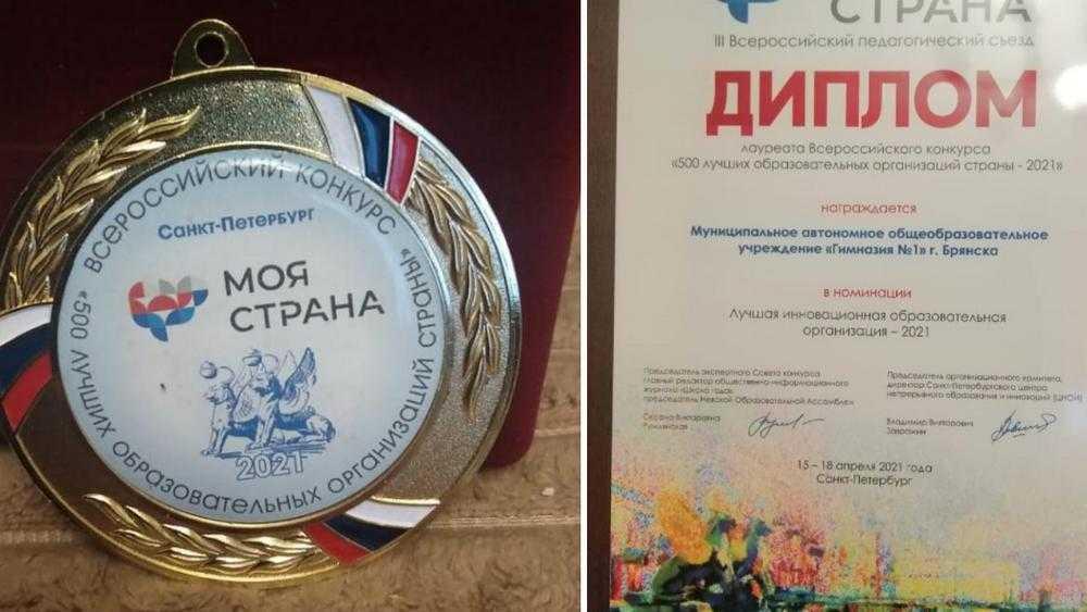 Брянская гимназия №1 победила во Всероссийском конкурсе образовательных учреждений