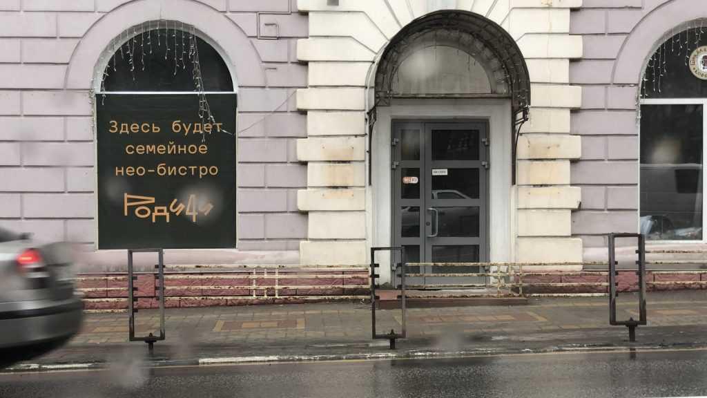 В Брянске появится загадочное заведение общепита
