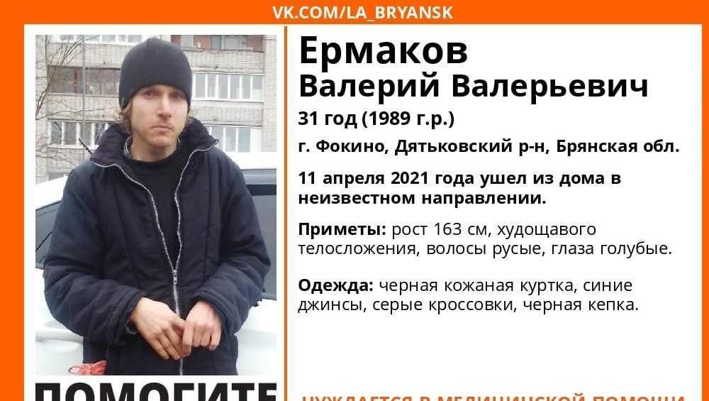 В брянском городе Фокино пропал без вести 31-летний Валерий Ермаков