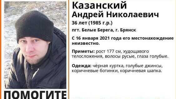 В Брянске в разрушенном коллекторе нашли тело пропавшего 16 января мужчины