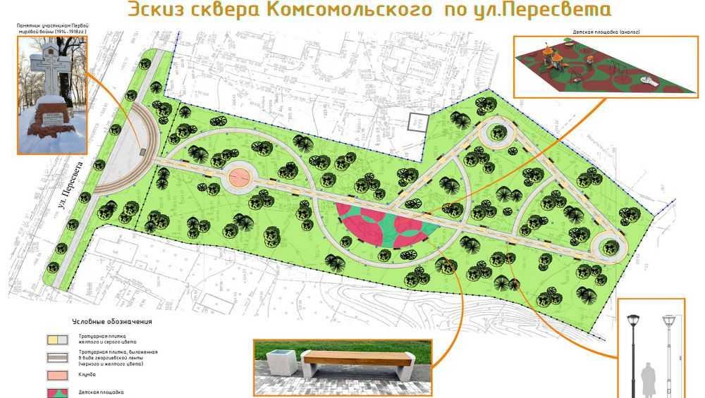 В Брянске сквер Комсомольский стал претендентом на благоустройство
