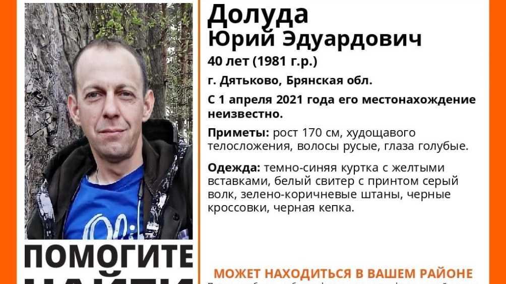 В Дятькове Брянской области пропал без вести 40-летний Юрий Долуда