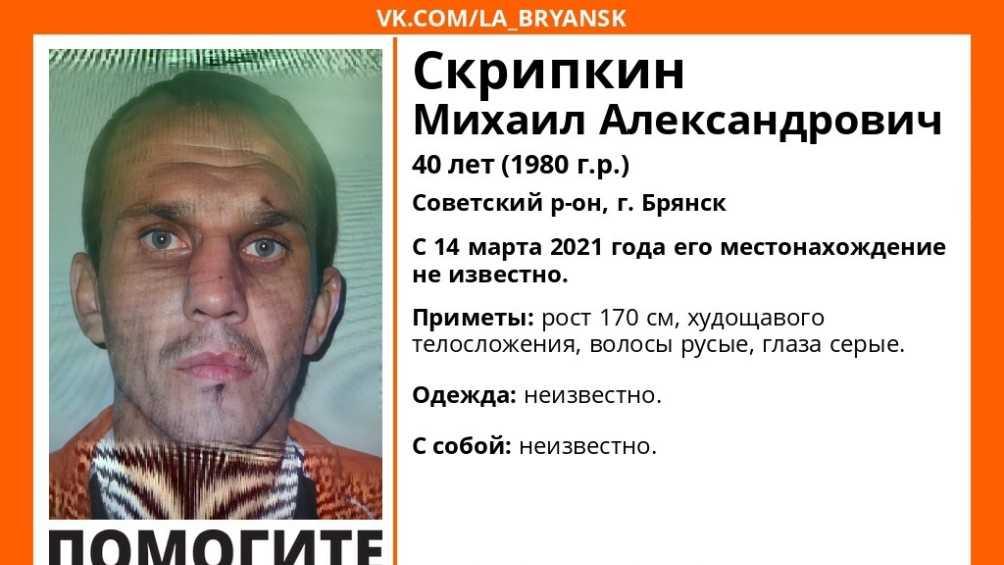 В Брянске пропал без вести 40-летний Михаил Скрипкин